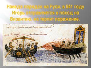 Наведя порядок на Руси, в 941 году Игорь отправляется в поход на Византию, но