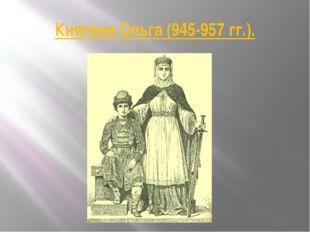 Княгиня Ольга (945-957 гг.).