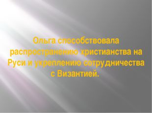 Ольга способствовала распространению христианства на Руси и укреплению сотруд