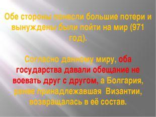 Обе стороны понесли большие потери и вынуждены были пойти на мир (971 год). С