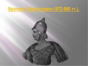 Ярополк Святославич (972-980 гг.).