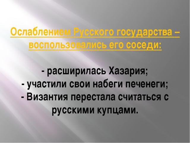 Ослаблением Русского государства – воспользовались его соседи: - расширилась...