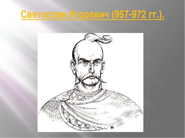 Святослав Игоревич (957-972 гг.).