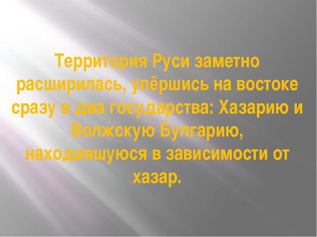 Территория Руси заметно расширилась, упёршись на востоке сразу в два государс...