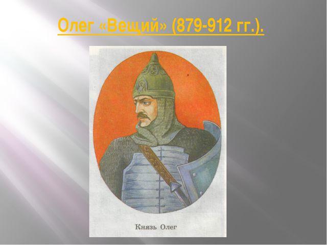 Олег «Вещий» (879-912 гг.).