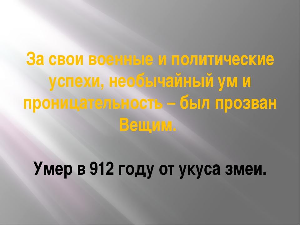 За свои военные и политические успехи, необычайный ум и проницательность – бы...