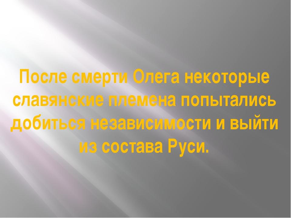 После смерти Олега некоторые славянские племена попытались добиться независим...