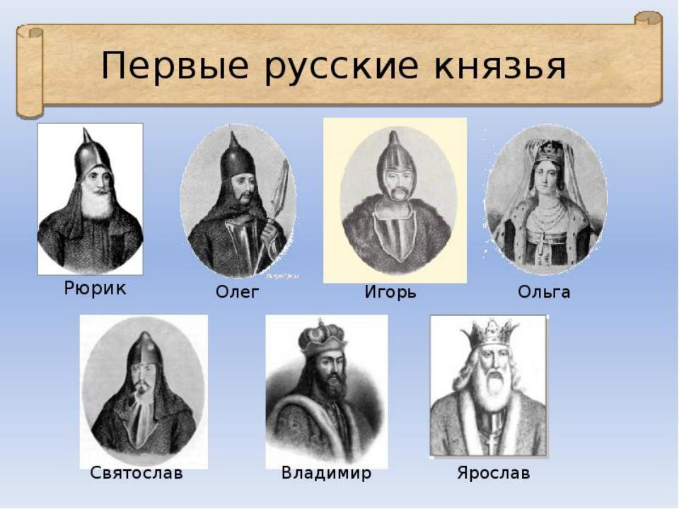 История картинки князья