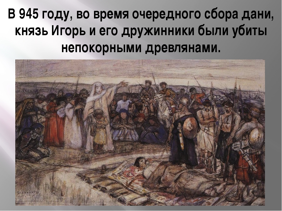 В 945 году, во время очередного сбора дани, князь Игорь и его дружинники были...