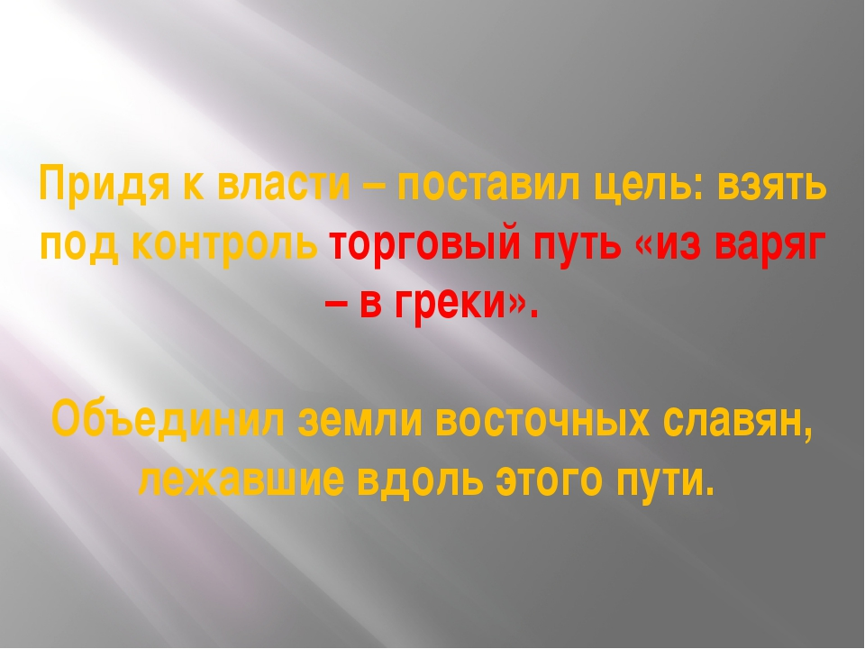 Придя к власти – поставил цель: взять под контроль торговый путь «из варяг –...