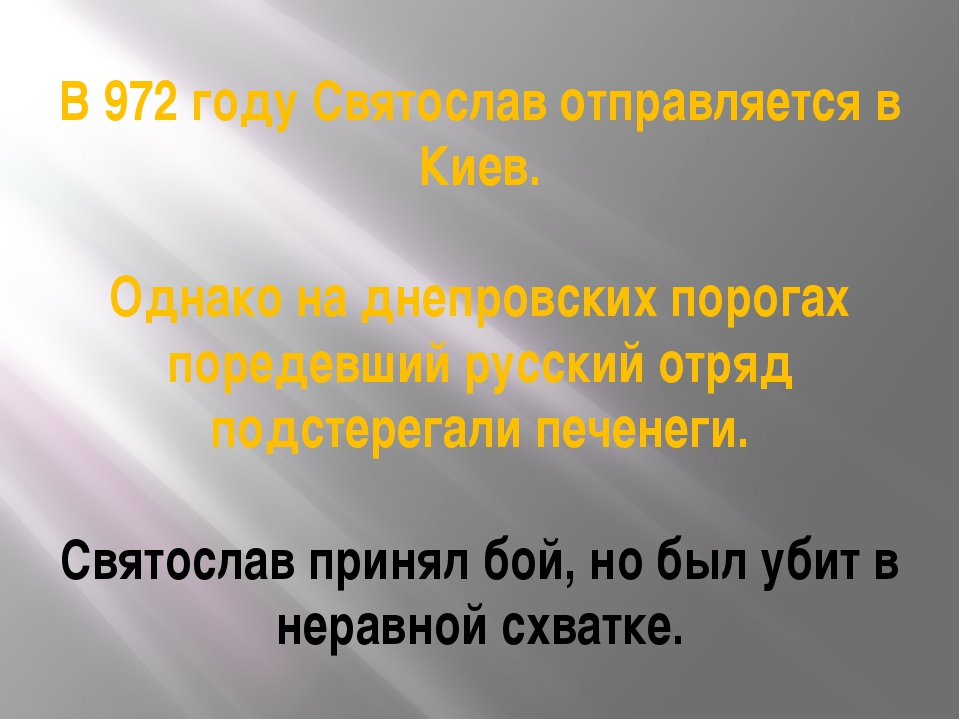В 972 году Святослав отправляется в Киев. Однако на днепровских порогах поред...