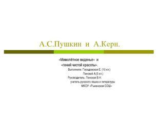 А.С.Пушкин и А.Керн. «Мимолётное виденье» и «гений чистой красоты». Выполнили
