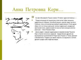 Анна Петровна Керн… Ее имя обессмертил Пушкин своим «Я помню чудное мгновень
