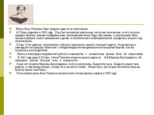 Жизнь Анны Петровны Керн трудная, едва ли не трагическая. А.П.Керн родилась