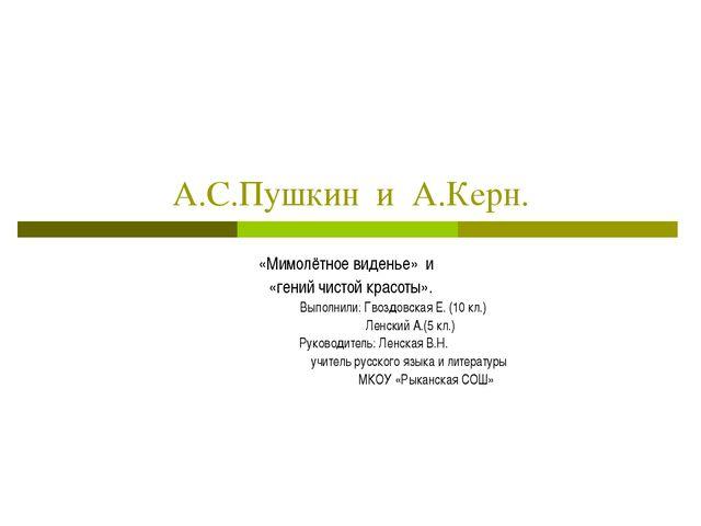 А.С.Пушкин и А.Керн. «Мимолётное виденье» и «гений чистой красоты». Выполнили...