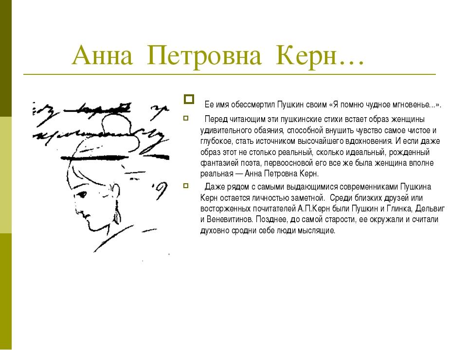 Анна Петровна Керн… Ее имя обессмертил Пушкин своим «Я помню чудное мгновень...