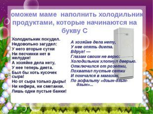 Поможем маме наполнить холодильник продуктами, которые начинаются на букву С