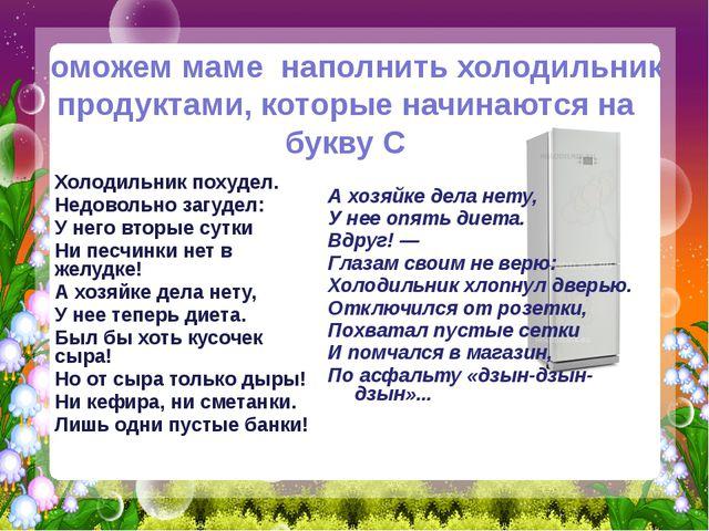 Поможем маме наполнить холодильник продуктами, которые начинаются на букву С...
