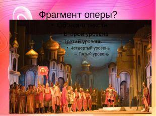 Фрагмент оперы?