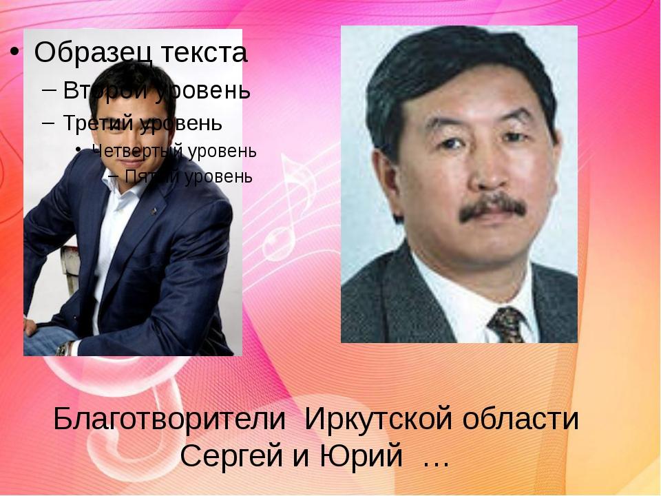 Благотворители Иркутской области Сергей и Юрий …