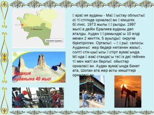 Қарақия ауданы - Маңғыстау облыстың оңтүстігінде орналасқан әкімшілік бөлініс