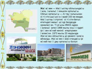 Жаңаөзен — Маңғыстау облысындағы қала, қалалық әкімшілік орталығы. Облыс орта