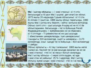 Маңғыстау облысы — Қазақстанның оңтүстік- батысындағы бұрын Маңғышлақ деп ата