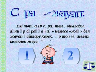 Екі топқа 10 сұрақтан қойылады, яғни әр сұраққа «иә» немесе «жоқ» деп жауап