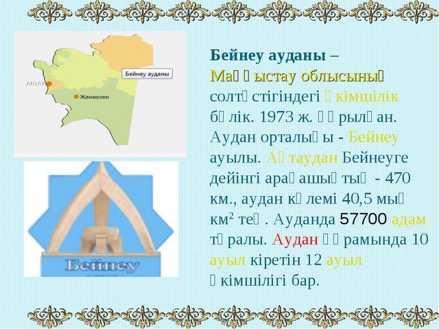 Бейнеу ауданы – Маңғыстау облысының солтүстігіндегі әкімшілік бөлік. 1973 ж....