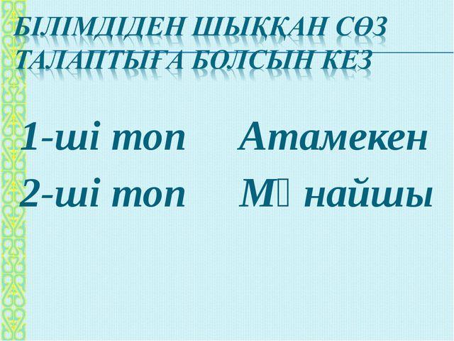 1-ші топ Атамекен 2-ші топ Мұнайшы