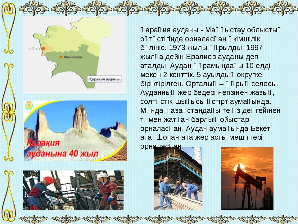 Қарақия ауданы - Маңғыстау облыстың оңтүстігінде орналасқан әкімшілік бөлініс...