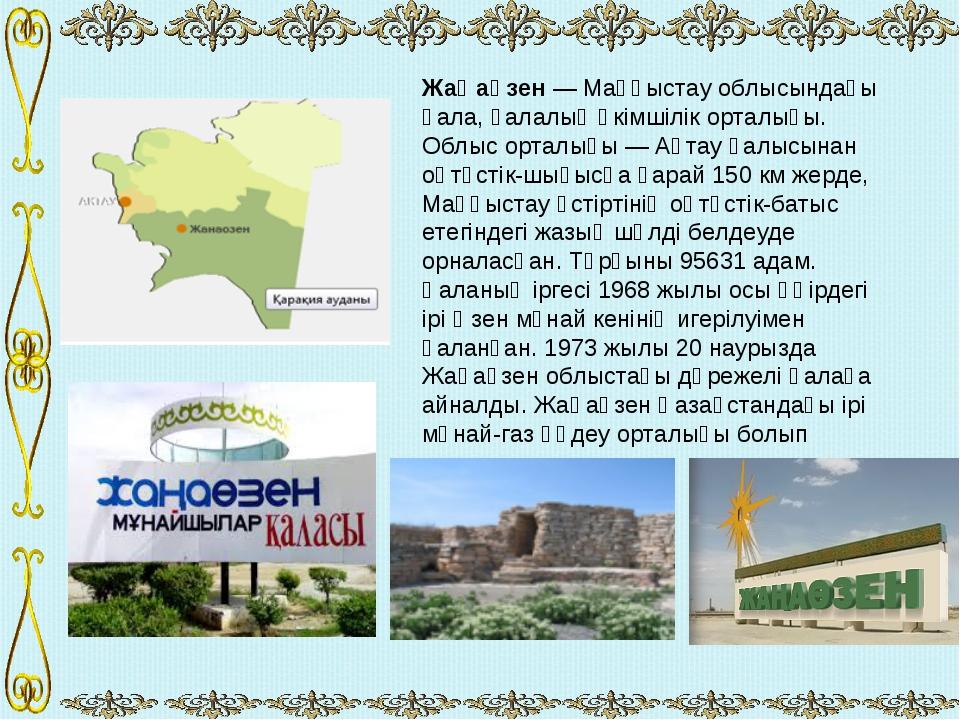 Жаңаөзен — Маңғыстау облысындағы қала, қалалық әкімшілік орталығы. Облыс орта...