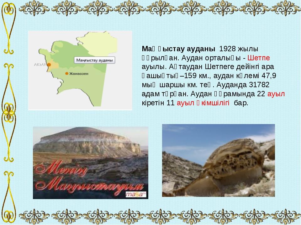 Маңғыстау ауданы 1928 жылы құрылған. Аудан орталығы - Шетпе ауылы. Ақтаудан Ш...