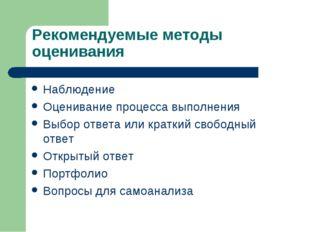 Рекомендуемые методы оценивания Наблюдение Оценивание процесса выполнения Выб
