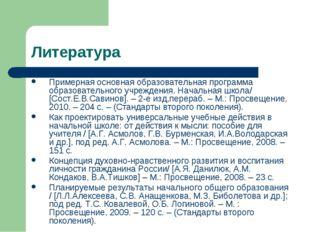 Литература Примерная основная образовательная программа образовательного учре
