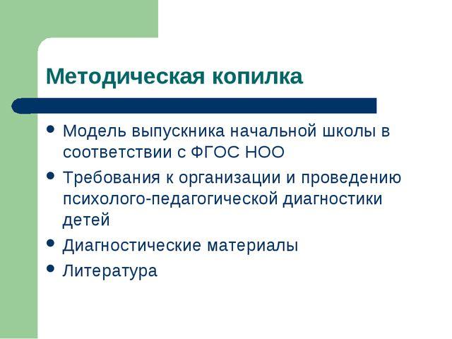 Методическая копилка Модель выпускника начальной школы в соответствии с ФГОС...