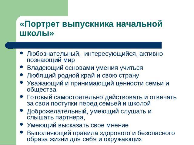 «Портрет выпускника начальной школы» Любознательный, интересующийся, активно...