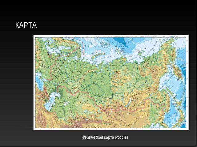 КАРТА Физическая карта России