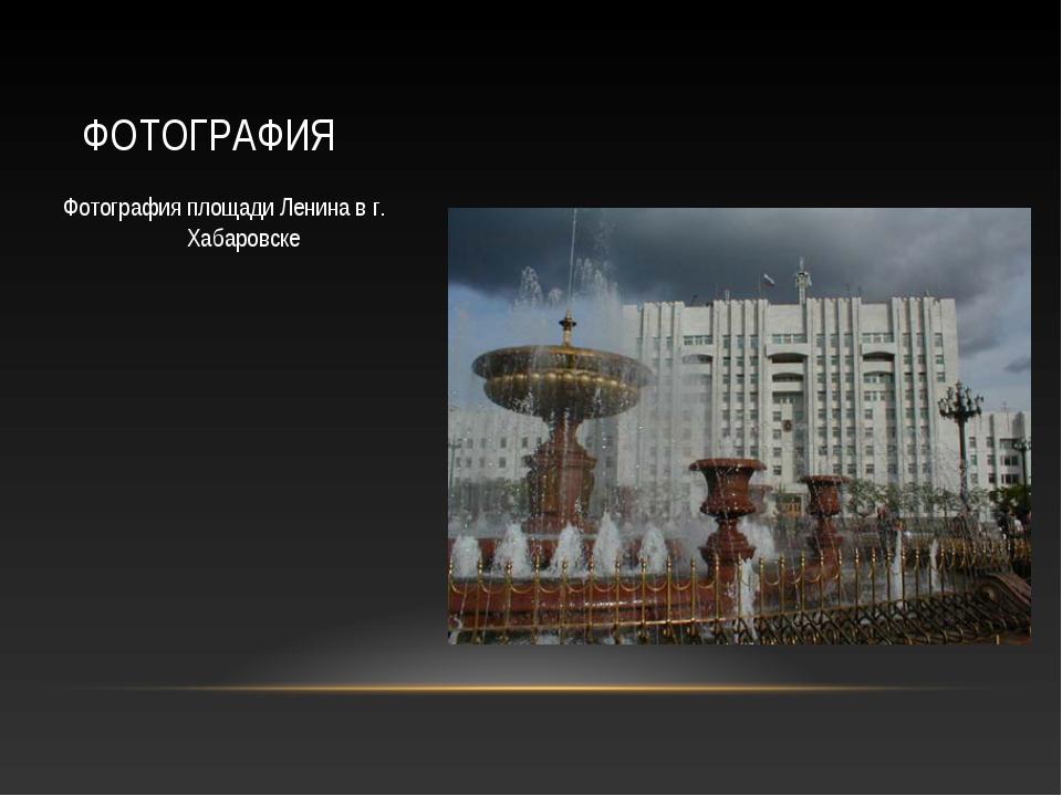 ФОТОГРАФИЯ Фотография площади Ленина в г. Хабаровске