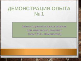 ДЕМОНСТРАЦИЯ ОПЫТА № 1 Закон сохранения массы веществ при химических реакциях