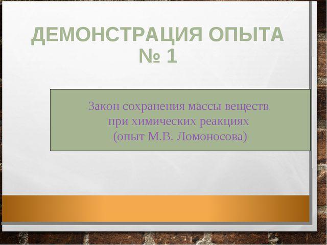 ДЕМОНСТРАЦИЯ ОПЫТА № 1 Закон сохранения массы веществ при химических реакциях...
