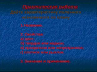 Название. 2. Свойства: а) цвет; б) твердое или жидкое; в) прозрачное или непр