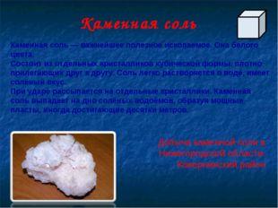 Каменная соль Каменная соль — важнейшее полезное ископаемое. Она белого цвета