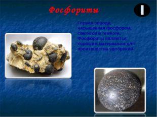 Фосфориты Горная порода, насыщенная фосфором, светится в темноте. Фосфориты я