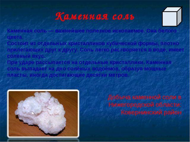 Каменная соль Каменная соль — важнейшее полезное ископаемое. Она белого цвета...