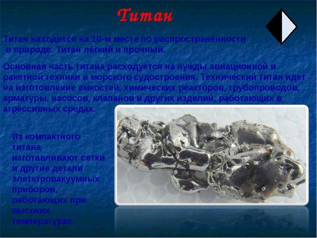 Титан Титан находится на 10-м месте по распространённости в природе. Титан лё...