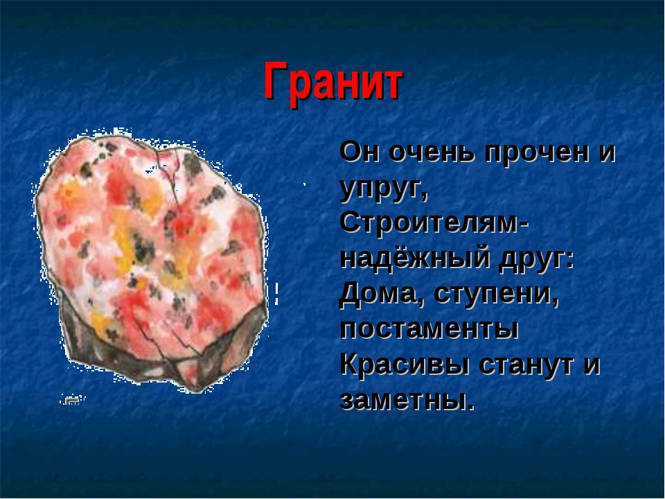 Гранит Он очень прочен и упруг, Строителям- надёжный друг: Дома, ступени, пос...