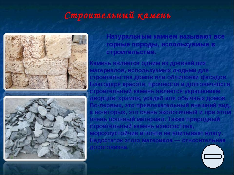 Строительный камень Натуральным камнем называют все горные породы, используем...