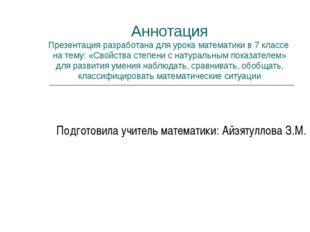 Аннотация Презентация разработана для урока математики в 7 классе на тему: «С