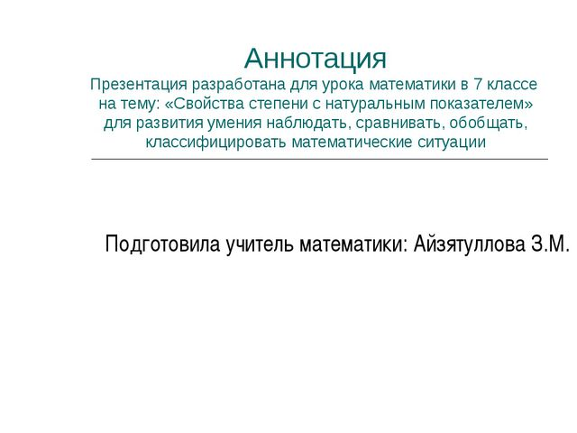 Аннотация Презентация разработана для урока математики в 7 классе на тему: «С...